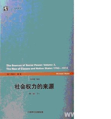 权力与国家:评迈克尔・曼《社会权力的来源》